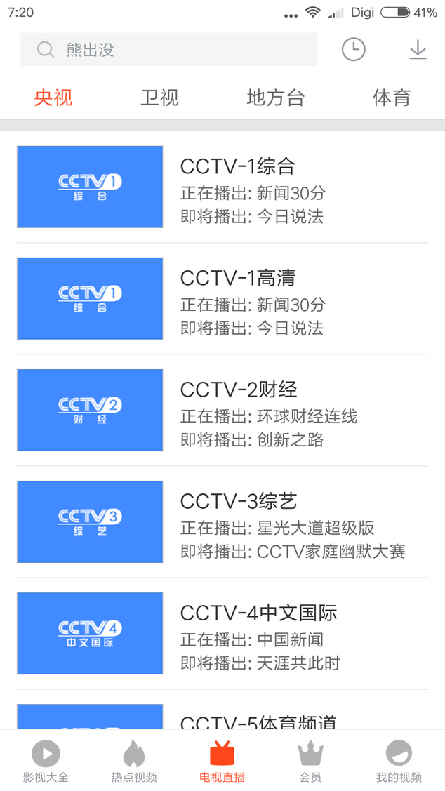 Xiaomi Mi Video