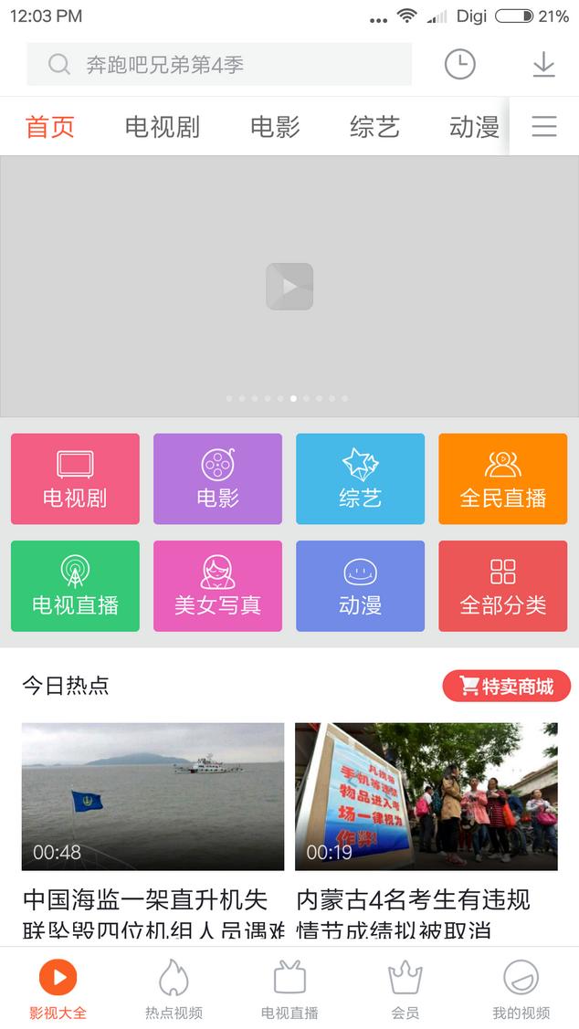 Xiaomi Mi Video Player