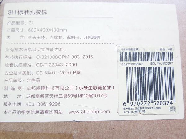 xiaomi-mi-8h-pillow-z1-8