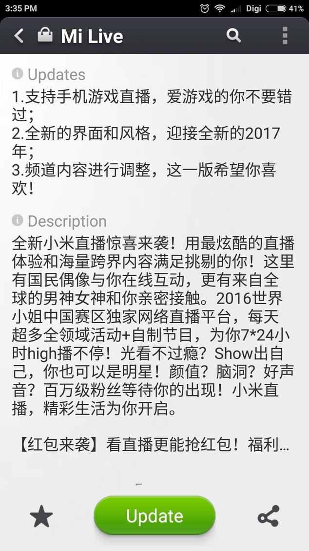Xiaomi Mi Live