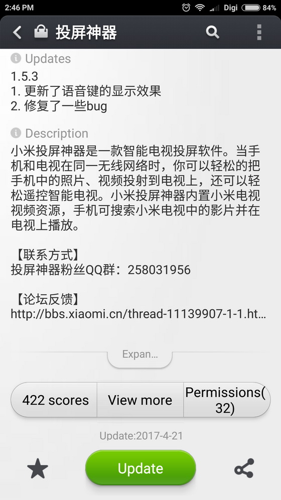 Xiaomi MiTV Phone Assistant