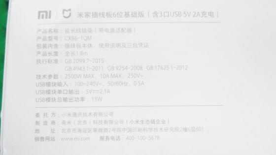 Xiaomi CXB6-1QM